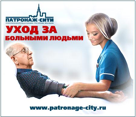 ПАТРОНАЖ-СИТИ уход за больными и престарелыми